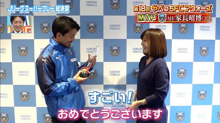 2018年12月09日久冨慶子の画像04枚目