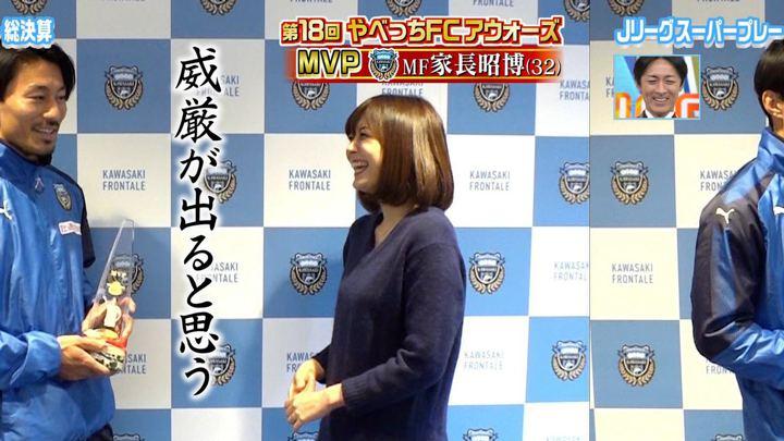 久冨慶子 やべっちFC (2018年12月09日放送 7枚)