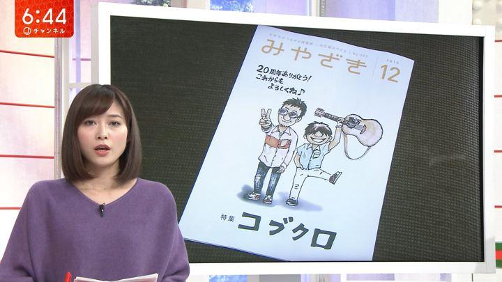 2018年12月19日久冨慶子の画像03枚目