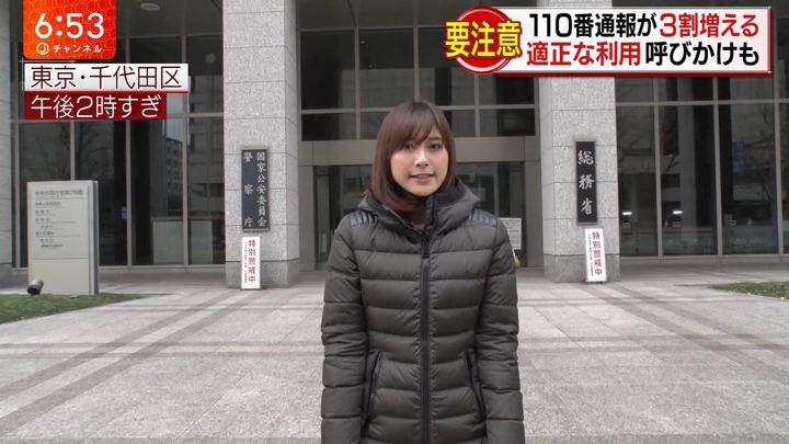 久冨慶子 スーパーJチャンネル (2019年01月10日放送 14枚)