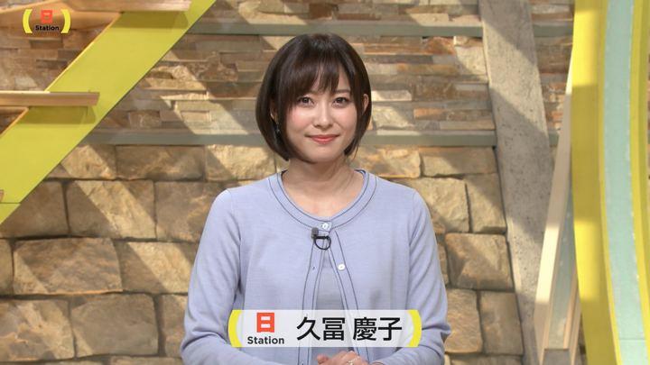 2019年01月13日久冨慶子の画像04枚目