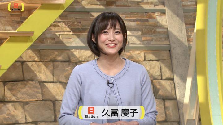 2019年01月13日久冨慶子の画像06枚目