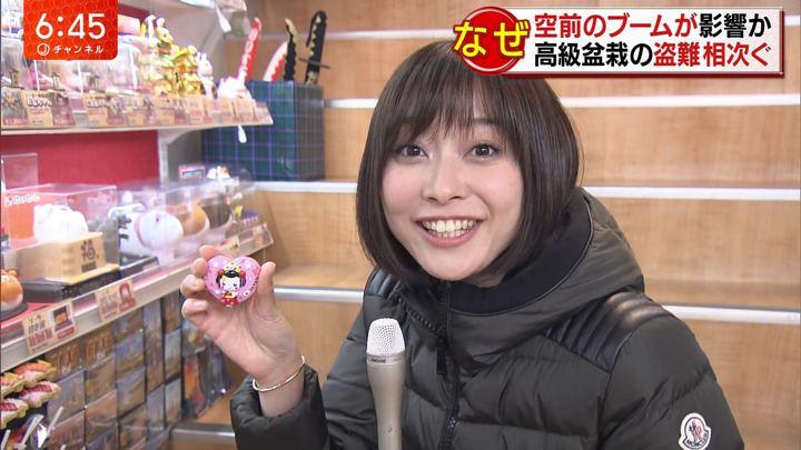 2019年01月16日久冨慶子の画像07枚目