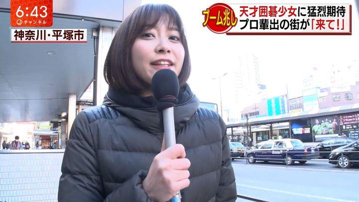 2019年01月23日久冨慶子の画像04枚目