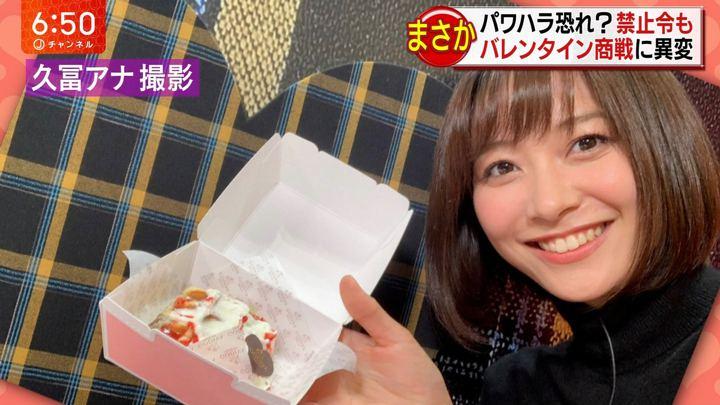 2019年01月30日久冨慶子の画像10枚目