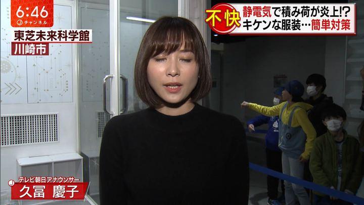 2019年02月05日久冨慶子の画像06枚目