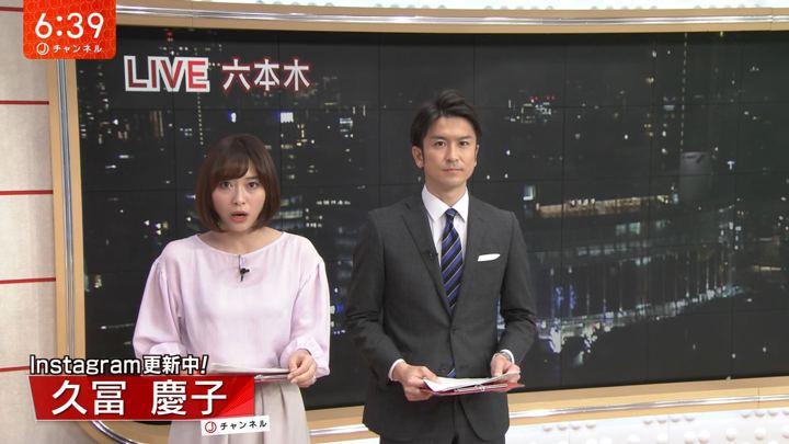 2019年02月06日久冨慶子の画像02枚目