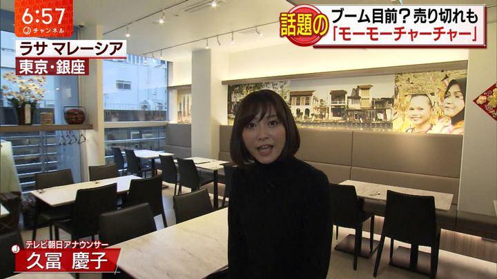 2019年02月06日久冨慶子の画像07枚目