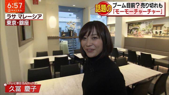 2019年02月06日久冨慶子の画像08枚目