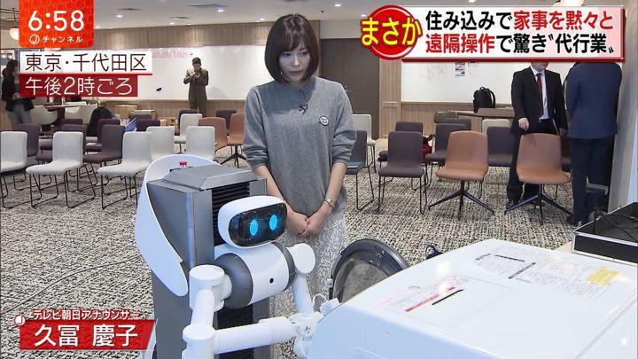 2019年02月07日久冨慶子の画像12枚目