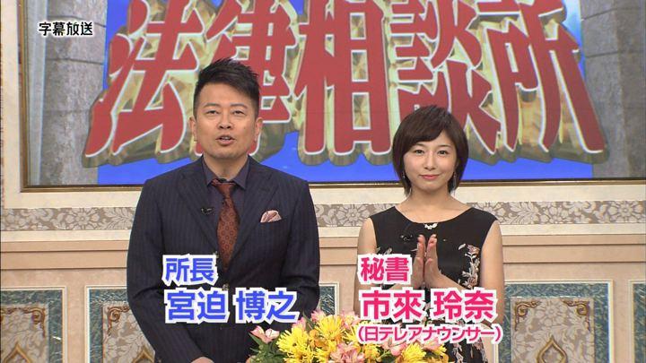 2018年12月02日市來玲奈の画像01枚目