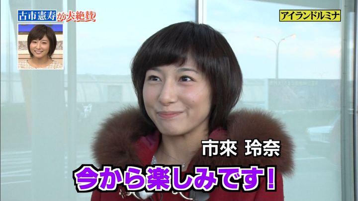 2018年12月16日市來玲奈の画像14枚目