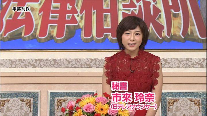 2019年01月13日市來玲奈の画像01枚目