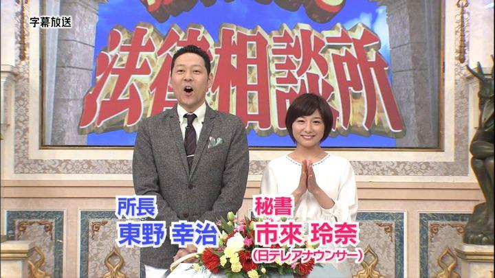 2019年02月03日市來玲奈の画像01枚目