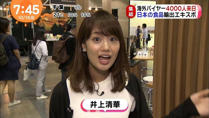 2018年10月15日井上清華の画像03枚目