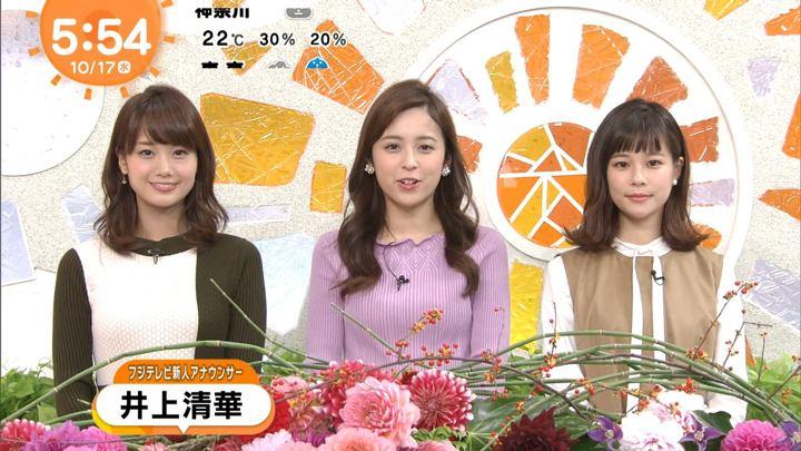 2018年10月17日井上清華の画像01枚目