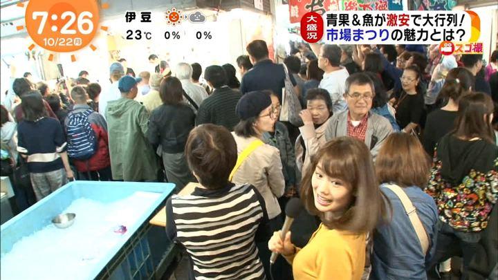 2018年10月22日井上清華の画像07枚目