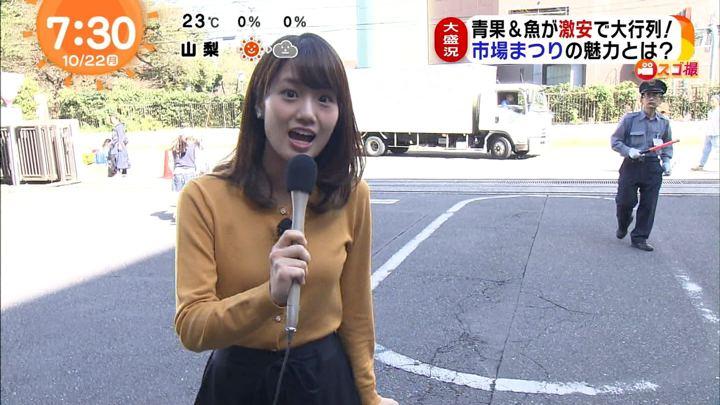 2018年10月22日井上清華の画像09枚目