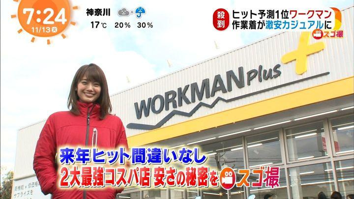 2018年11月13日井上清華の画像03枚目