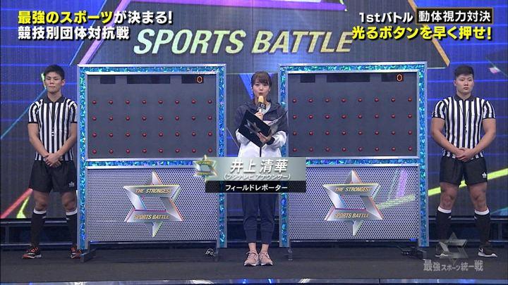 2018年12月30日井上清華の画像01枚目