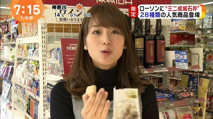 2019年01月08日井上清華の画像06枚目