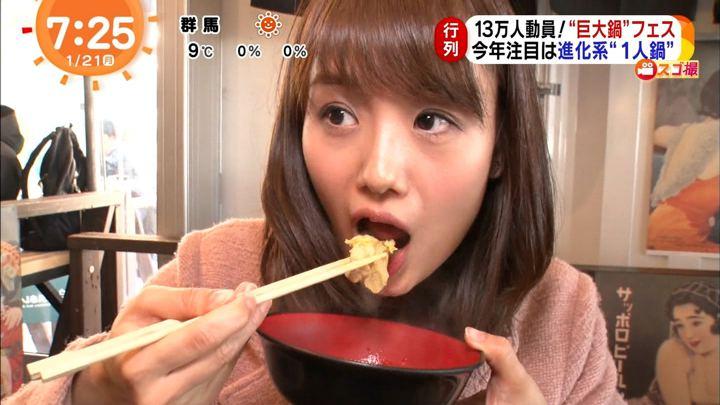 井上清華 めざましテレビ (2019年01月21日放送 40枚)
