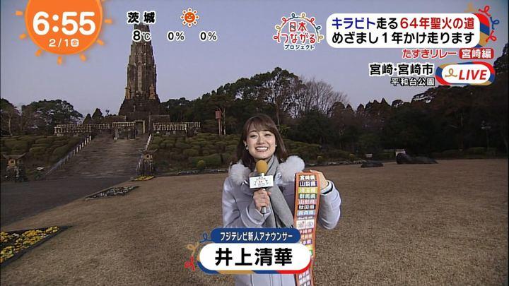 2019年02月01日井上清華の画像01枚目