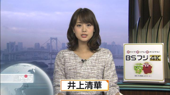 2019年02月06日井上清華の画像02枚目