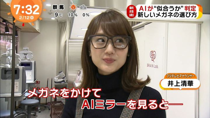 2019年02月12日井上清華の画像05枚目