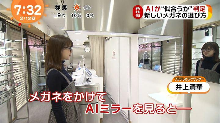 2019年02月12日井上清華の画像06枚目