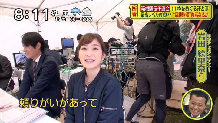 2018年10月14日岩田絵里奈の画像04枚目