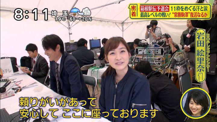 2018年10月14日岩田絵里奈の画像05枚目