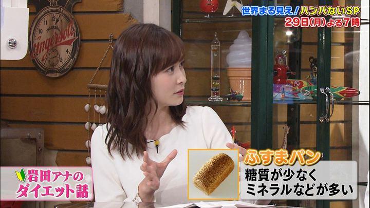 2018年10月27日岩田絵里奈の画像08枚目