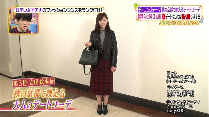 2018年11月01日岩田絵里奈の画像22枚目