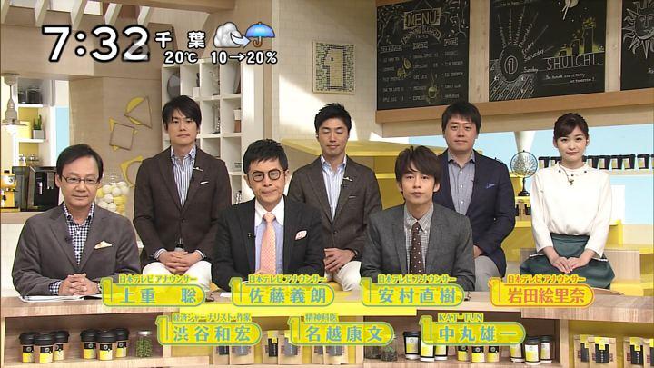 2018年11月04日岩田絵里奈の画像01枚目