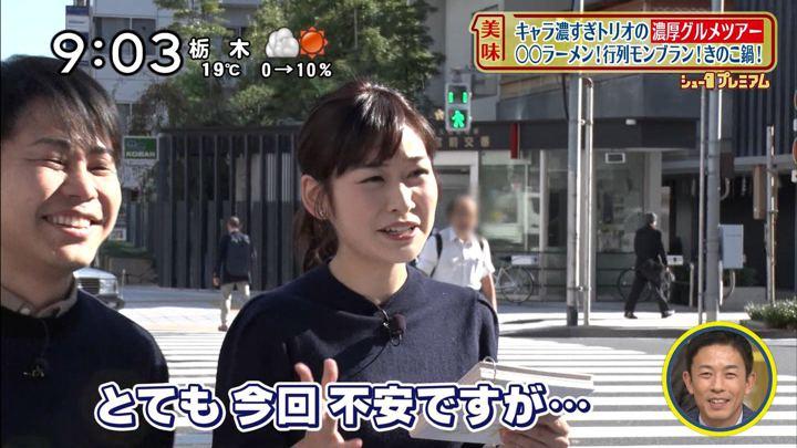 2018年11月04日岩田絵里奈の画像03枚目