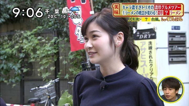 2018年11月04日岩田絵里奈の画像05枚目