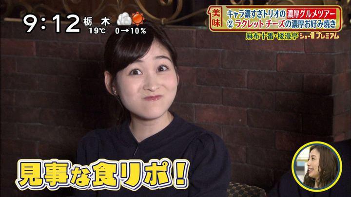 2018年11月04日岩田絵里奈の画像21枚目