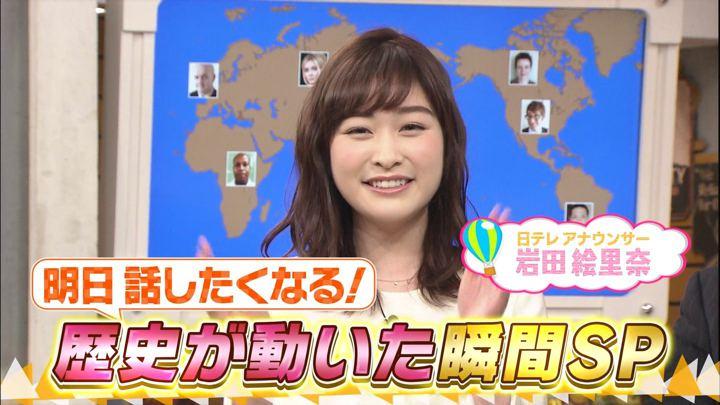 2018年11月05日岩田絵里奈の画像01枚目