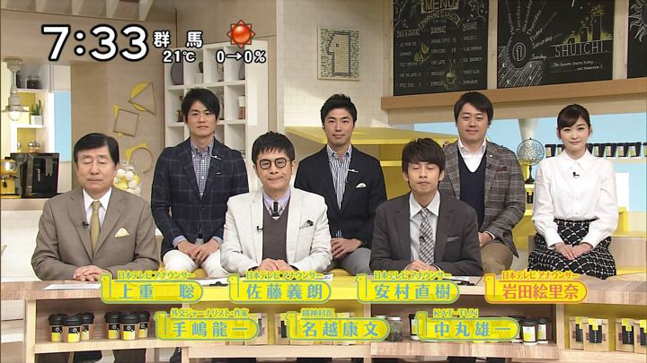 2018年11月11日岩田絵里奈の画像01枚目