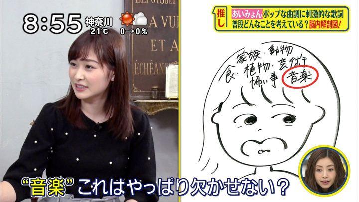 2018年11月11日岩田絵里奈の画像14枚目
