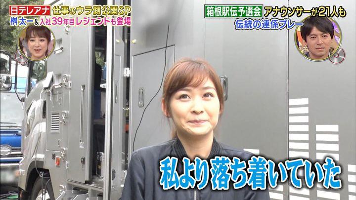 2018年11月14日岩田絵里奈の画像11枚目