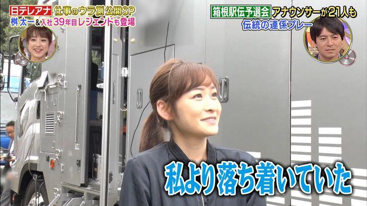 2018年11月14日岩田絵里奈の画像12枚目