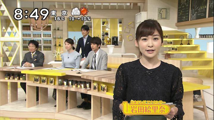 2018年11月18日岩田絵里奈の画像01枚目