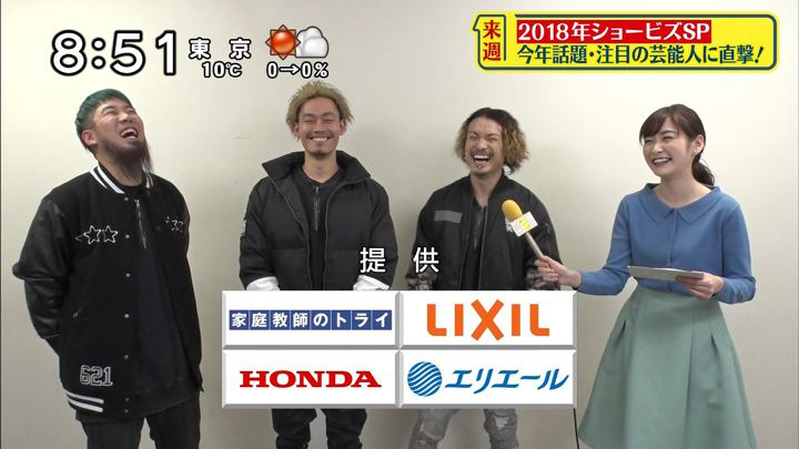 2018年12月09日岩田絵里奈の画像07枚目