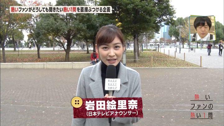 2018年12月14日岩田絵里奈の画像01枚目