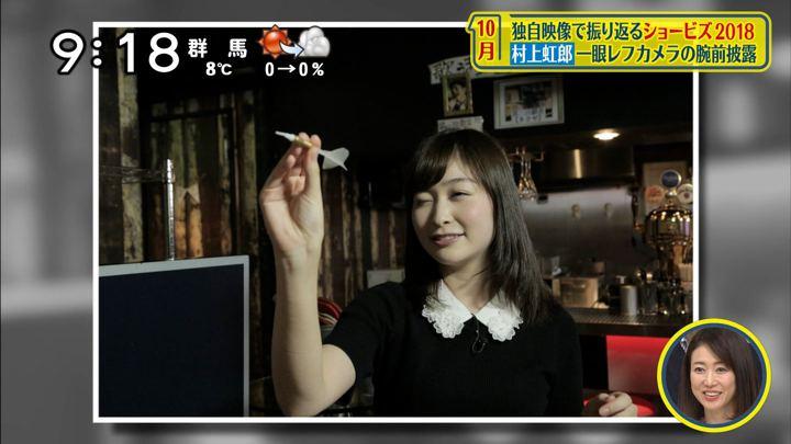 2018年12月16日岩田絵里奈の画像15枚目