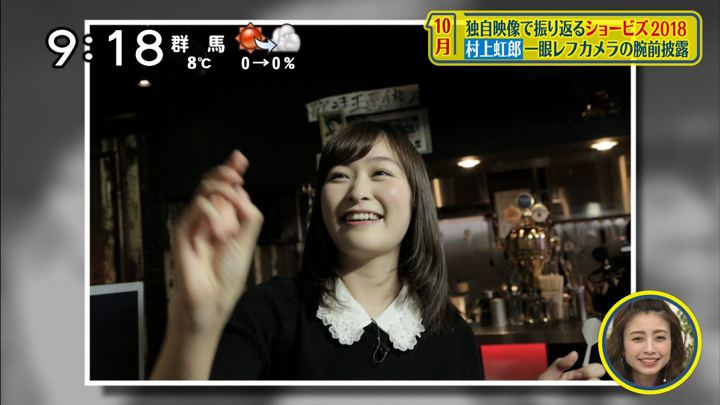 2018年12月16日岩田絵里奈の画像16枚目