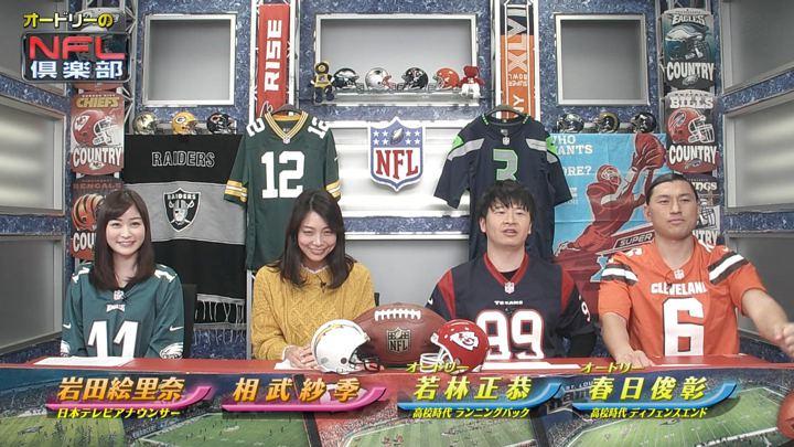 2018年12月21日岩田絵里奈の画像01枚目