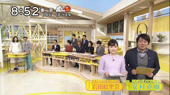 2019年01月13日岩田絵里奈の画像01枚目